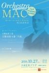 Orchestra MAC カール・ニールセンチクルス第1回演奏会