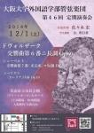 大阪大学外国語学部管弦楽団 第46回定期演奏会