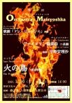 【中止】オーケストラ・マトリョーシカ 第13回公演