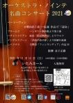 オーケストラ・ノインテ 名曲コンサート2021