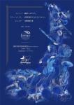2014年入学医療系学生オーケストラ イレーネ オーケストラ イレーネ創立記念演奏会