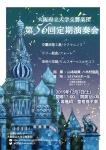 大阪府立大学交響楽団 第56回定期演奏会