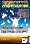大阪管楽アンサンブル 21st Pops Concert