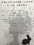 昇陽高等学校吹奏楽部 第17回定期演奏会
