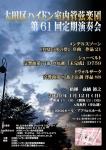 【中止】大田区ハイドン室内管弦楽団  第61回定期演奏会