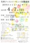 太田フィルハーモニー交響楽団 2019ファミリーコンサート