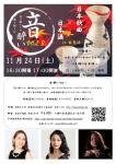 オトムスビ 音-酔い-vol.3 日本歌曲×日本酒in金魚坂