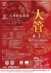 大津管弦楽団 第135回定期演奏会