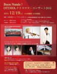 OTTAVA  Buon Natale ! OTTAVAクリスマス・コンサート2015
