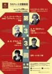 ラスベート交響楽団 第33回定期演奏会