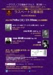 ラスベート交響楽団 第34回定期演奏会