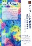 ラスベート交響楽団 第38回定期演奏会