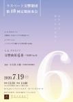 【延期】ラスベート交響楽団 第40回定期演奏会