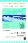 ラスベート交響楽団 第41回定期演奏会