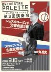 Orchestra Palette 第3回定期演奏会