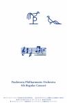 ポロニア・フィルハーモニー管弦楽団 第4回定期演奏会