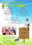 ペンタス合奏団 親子でたのしむコンサート「ピーターの冒険!」東京公演