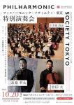 フィルハーモニック・ソサィエティ・東京 特別演奏会