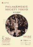 フィルハーモニック・ソサィエティ・東京 第2回定期演奏会
