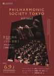フィルハーモニック・ソサィエティ・東京 第4回定期演奏会