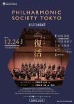 フィルハーモニック・ソサイェティ・東京 第5回 定期演奏会