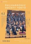 フィルハーモニック・ソサィエティ・東京 第6回 定期演奏会