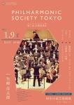 フィルハーモニック・ソサィエティ・東京 第7回定期演奏会