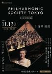 フィルハーモニック・ソサィエティ・東京 第8回定期演奏会