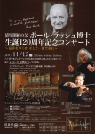 清里開拓の父ポール・ラッシュ博士 生誕120周年記念コンサート