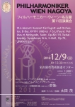 フィルハーモニカー・ウィーン・名古屋 第11回演奏会