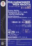 フィルハーモニカー・ウィーン・名古屋(PWN) 第12回演奏会
