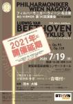 【延期】フィルハーモニカー・ウィーン・名古屋(PWN) 第14回演奏会~ベートーヴェン・ツィクルスⅤ