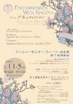 フィルハーモニカー・ウィーン・名古屋(PWN) 第7回演奏会