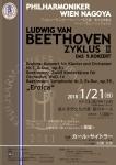 フィルハーモニカー・ウィーン・名古屋(PWN) 第9回演奏会~ベートーヴェン・ツィクルスⅡ~