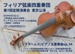 フィリア弦楽四重奏団 第7回定期演奏会(東京公演)