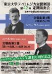 東京大学フィロムジカ交響楽団 第43回定期演奏会