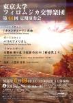 東京大学フィロムジカ交響楽団 第44回定期演奏会