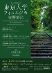 東京大学フィロムジカ交響楽団 第45回定期演奏会