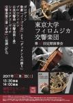 東京大学フィロムジカ交響楽団 第47回定期演奏会