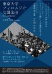 東京大学フィロムジカ交響楽団 第49回定期演奏会