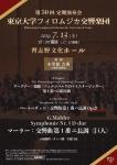 東京大学フィロムジカ交響楽団 第50回定期演奏会
