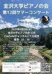 金沢大学ピアノの会 第12回サマーコンサート