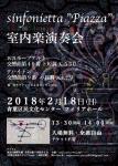 """sinfonietta """"Piazza"""" 室内楽演奏会"""