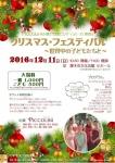 Piicolini クリスマス・フェスティバル ~世界中の子どもたちと~
