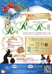 Piccolini 親子で気軽にコンサートシリーズ第8弾♪  『Ring Ring Ring !!』 ~魔法の鈴でヘンゼルとグレーテルを救おう~