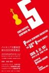 パイオニア交響楽団 第32回 定期演奏会
