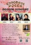 Ensemble Poeta 2ndコンサート