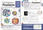 オーケストラ ポッシアーモ 令和記念演奏会