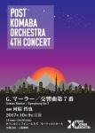 PKO-ポストコマバオーケストラ 第4回演奏会