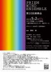 PRIEM WIND ENSEMBLE 第10回定期演奏会